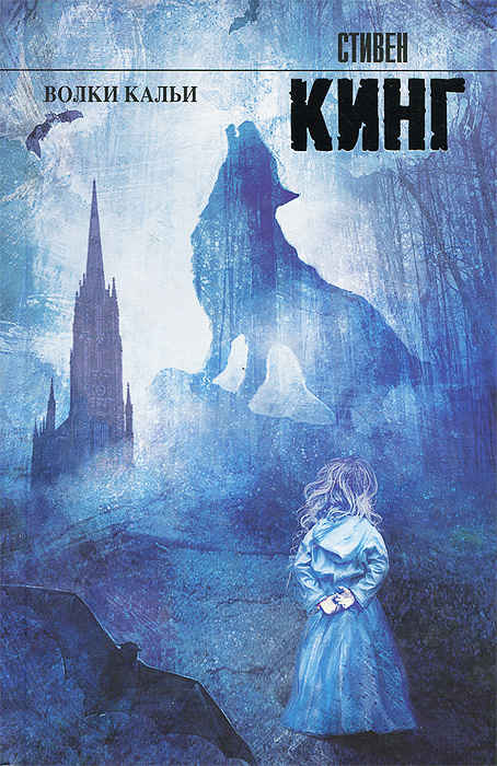 Стивен Кинг Волки Кальи кинг стивен волки кальи из цикла темная башня
