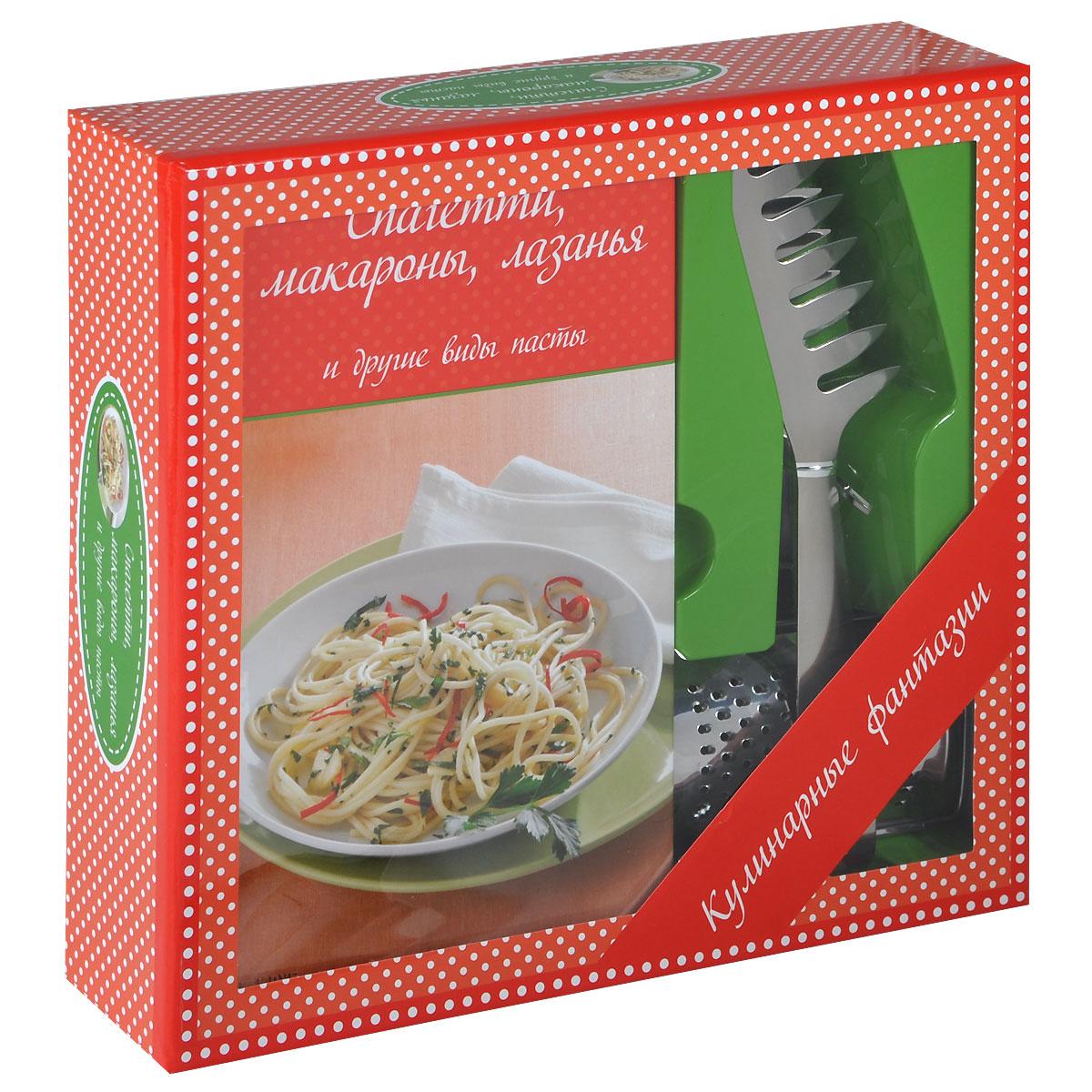 Спагетти, макароны, лазанья и другие виды пасты (+ терка для сыра и щипцы для спагетти) кухня гурмана изысканные рецепты от лучших поваров