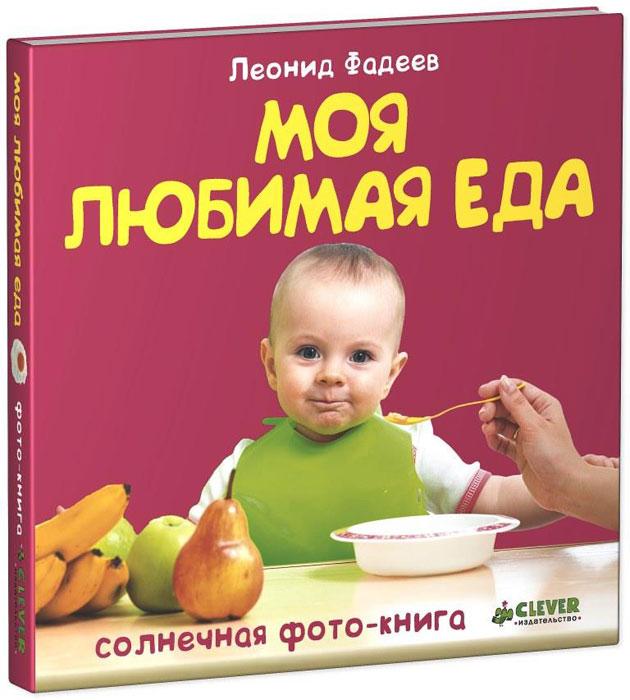 Леонид Фадеев Моя любимая еда моя любимая еда фадеев л издательство клевер ут 00013710