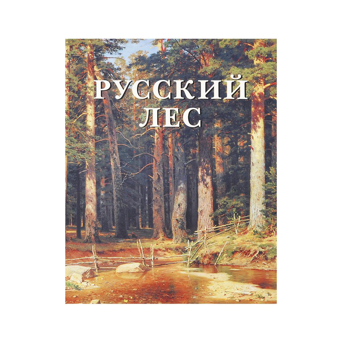 Н. Юрина Русский лес (подарочное издание) как продать лес в китай