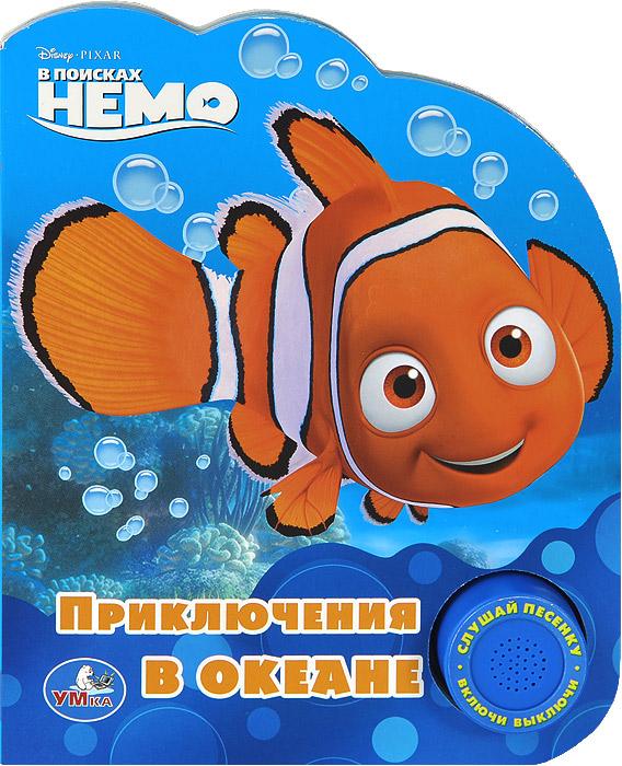 В поисках Немо. Приключения в океане. Книжка-игрушка