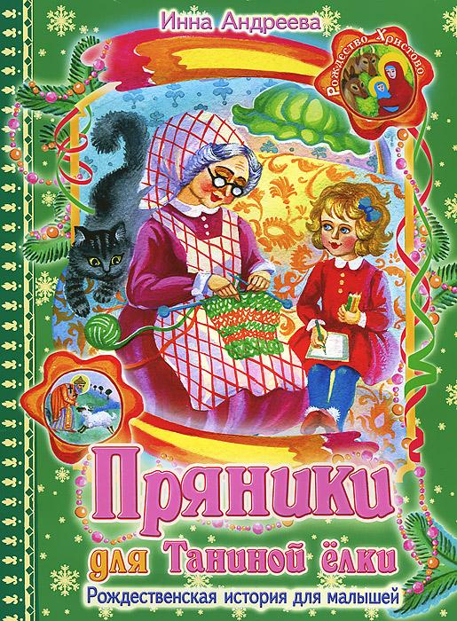 Инна Андреева Пряники для Таниной елки. Рождественская история для малышей