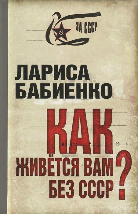 Лариса Бабиенко Как живется вам без СССР?