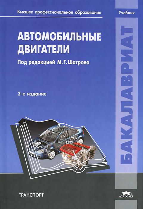 Автомобильные двигатели. Учебник авито ру двс 2106 б у