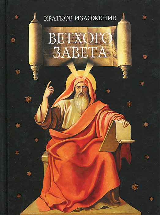 Краткое изложение Ветхого Завета