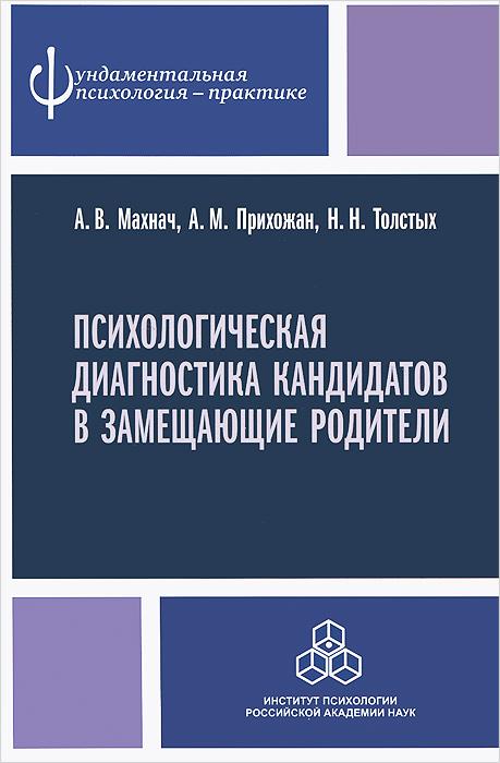 Психологическая диагностика кандидатов в замещающие родители. А. В. Махнач, А. М. Прихожан, Н. Н. Толстых