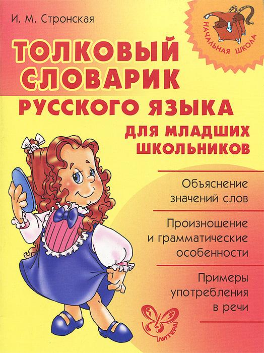 И. М. Стронская Толковый словарик русского языка для младших школьников