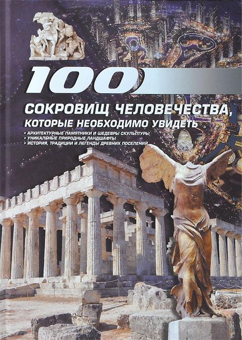 Т. Л. Шереметьева 100 сокровищ человечества, которые необходимо увидеть