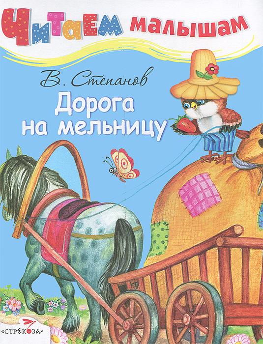 В. Степанов Дорога на мельницу