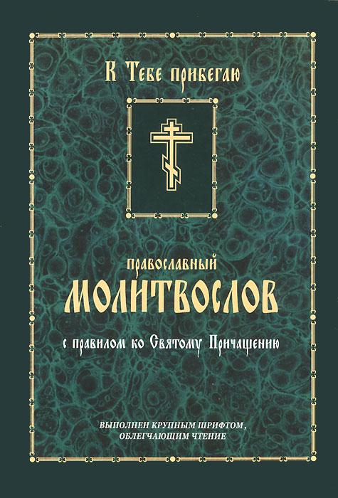 Православный Молитвослов с правилом ко Святому Причащению молитвослов православного христианинас правилом ко святому причащению
