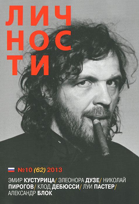 Личности, №10(62), 2013