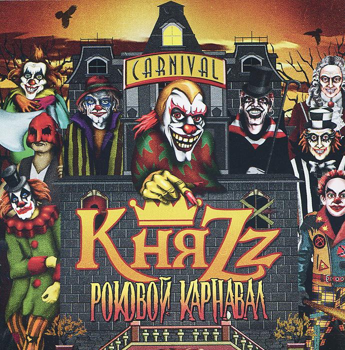 КняZz. Роковой карнавал