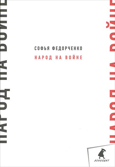 Софья Федорченко Народ на войне лучшие книги о гражданской войне в россии