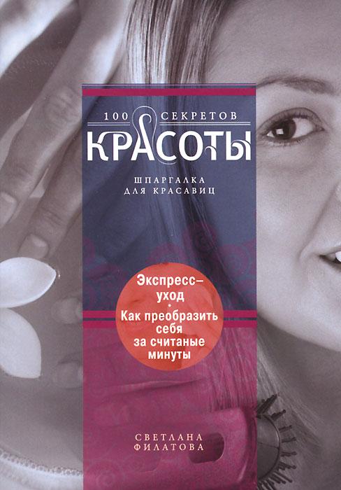 Светлана Филатова Экспресс-уход. Как преобразить себя за считаные минуты