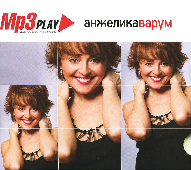 Zakazat.ru: Анжелика Варум (mp3)