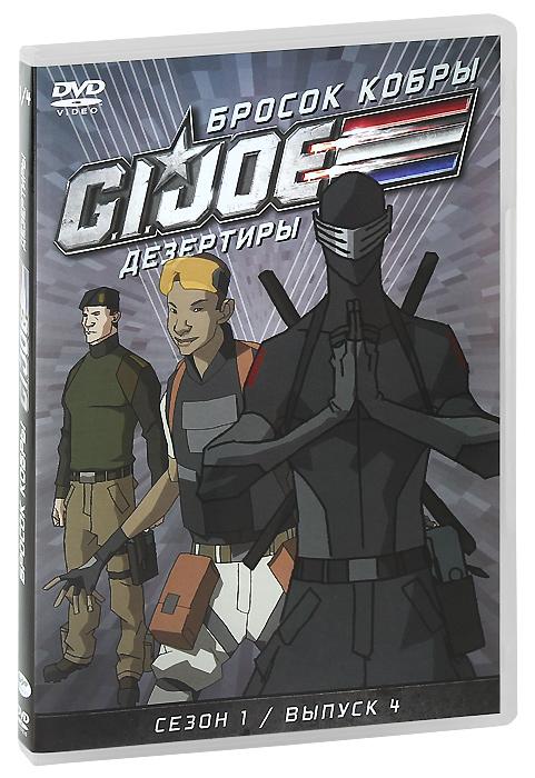 Бросок кобры: G.I. Joe: Дезертиры, сезон 1, выпуск 4 детство лидера