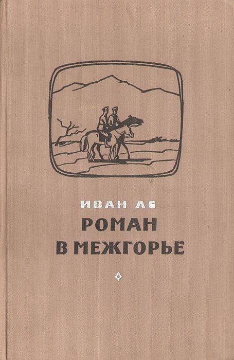 Роман в Межгорье