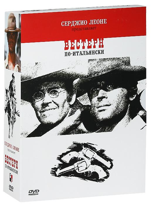 Серджио Леоне: Вестерн по-итальянски (3 DVD) серджио тачини фэнтези форевер отзывы