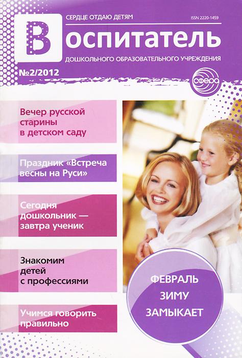 Воспитатель ДОУ, №2, 2012