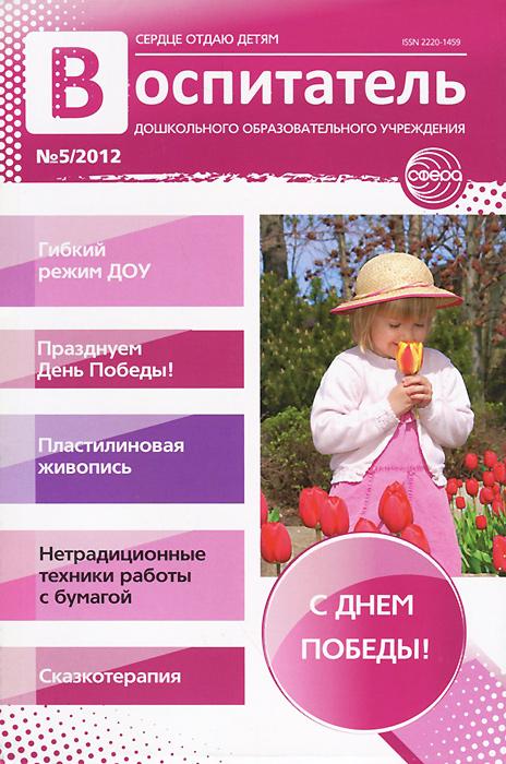 Воспитатель ДОУ, №5, 2012