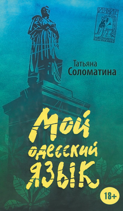 Татьяна Соломатина Мой одесский язык