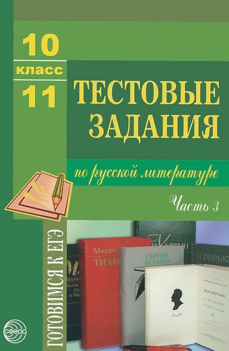 Русская литература. 10-11 класс. Тестовые задания. Часть 3