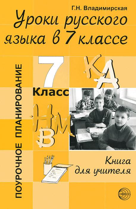 Уроки русского языка в 7 классе. Книга для учителя