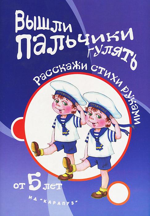 Татьяна Бардышева Вышли пальчики гулять. От 5 лет бальзамы для мам и малышей