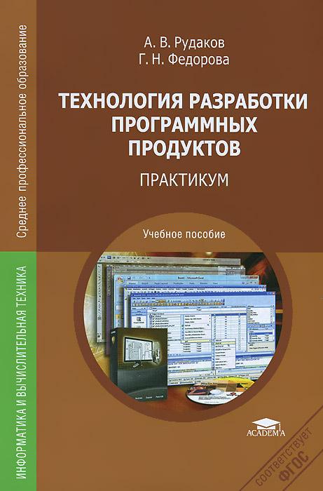 Технология разработки программных продуктов. Практикум. Учебное пособие