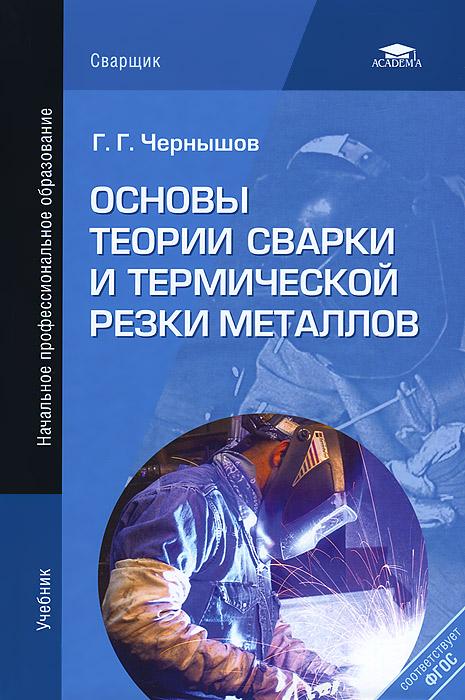 Основы теории сварки и термической резки металлов. Учебник