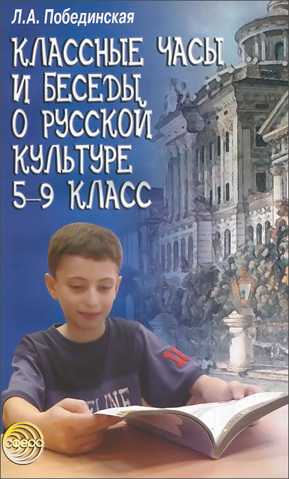 Л. А. Побединская Классные часы и беседы о русской культуре. 5-9 класс