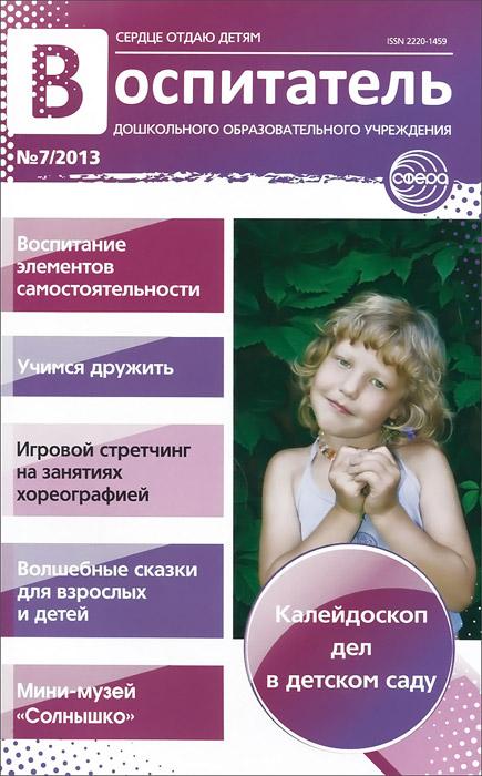 Воспитатель ДОУ, №7, 2013 воспитатель доу 6 2016