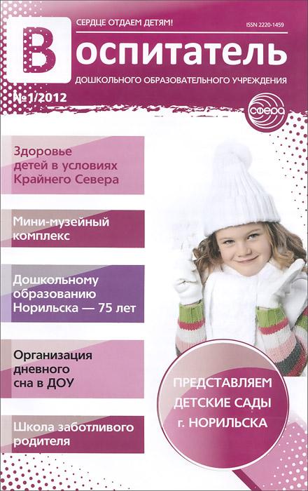 Воспитатель ДОУ, №1, 2012