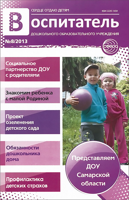 Воспитатель ДОУ, №8, 2013 проект дома из сруба