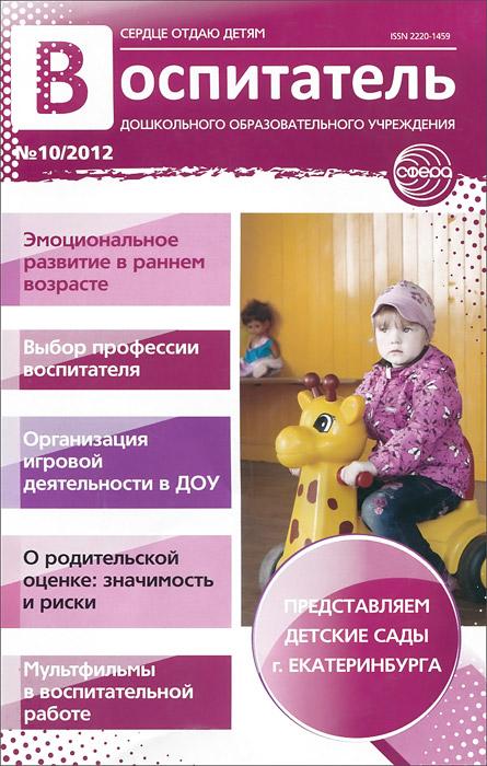 Воспитатель ДОУ, №10, 2012