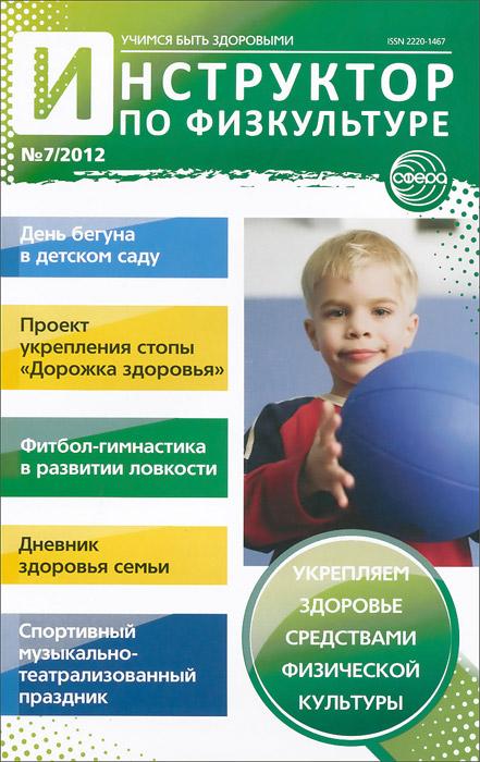Инструктор по физкультуре, №7, 2012