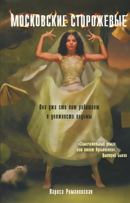 Лариса Романовская Московские Сторожевые книги эксмо буря ведьмы