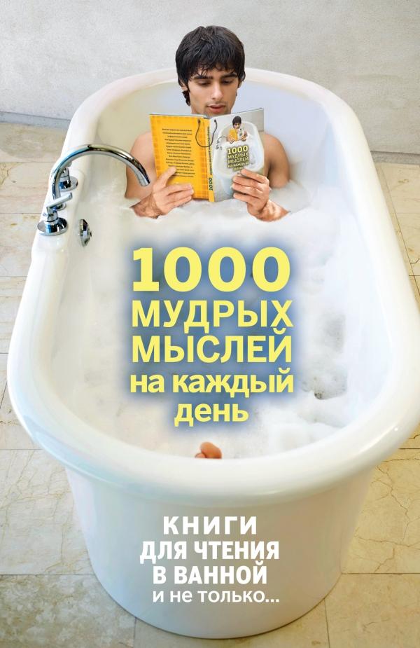 Андрей Колесник 1000 мудрых мыслей на каждый день