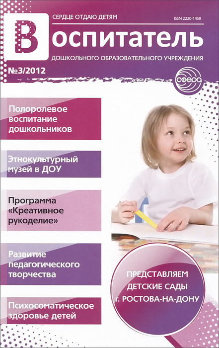 Воспитатель ДОУ, №3, 2012