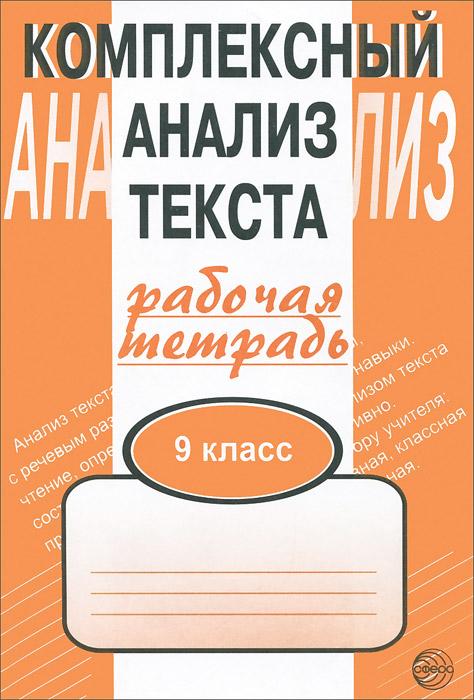 А. Б. Малюшкин Комплексный анализ текста. 9 класс. Рабочая тетрадь
