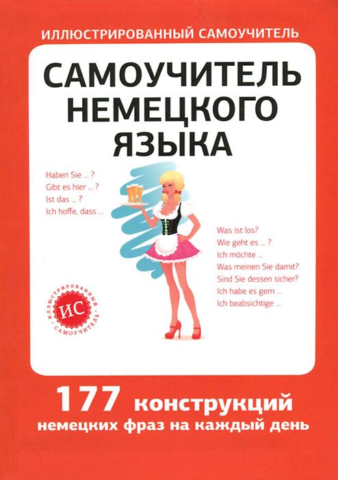 нет Самоучитель немецкого языка учебное пособие по домашнему чтению и развитию навыков говорения на начальном этапе английский язык сборник 2