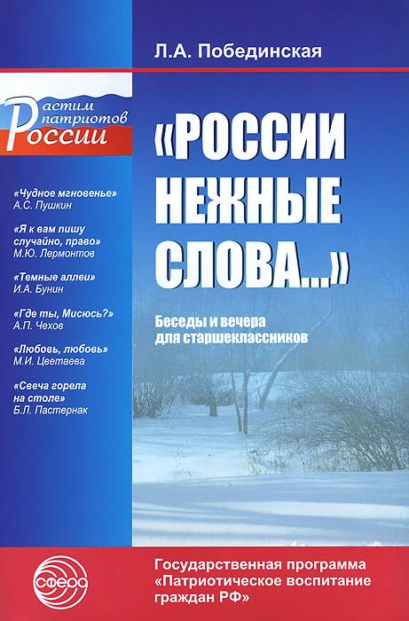 России нежные слова... Беседы и вечера для старшеклассников