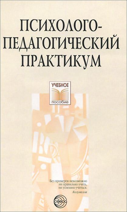 Психолого-педагогический практикум. Учебное пособие