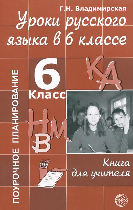 Уроки русского языка в 6 классе. Книга для учителя