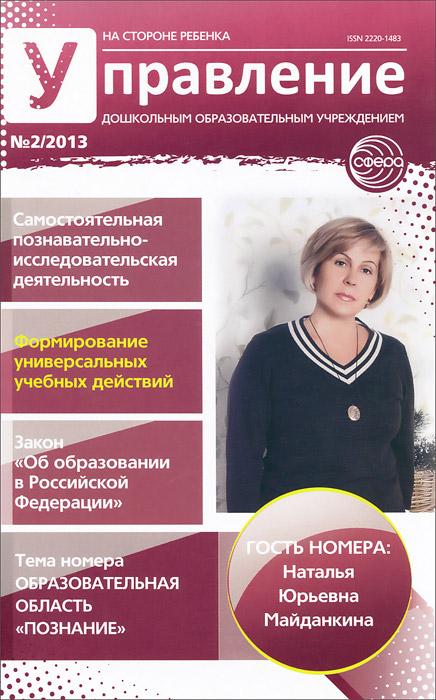 Управление дошкольным образовательным учреждением, №2, 2013