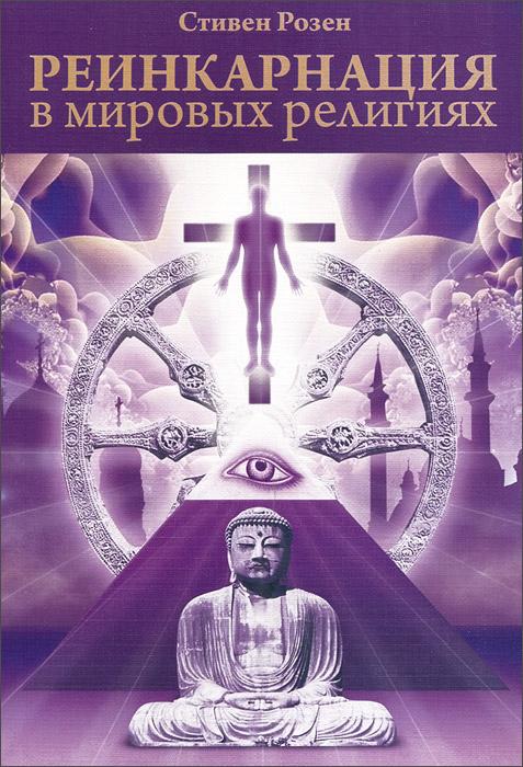 Стивен Розен Реинкарнация в мировых религиях ISBN: 978-5-8205-0156-2 цена