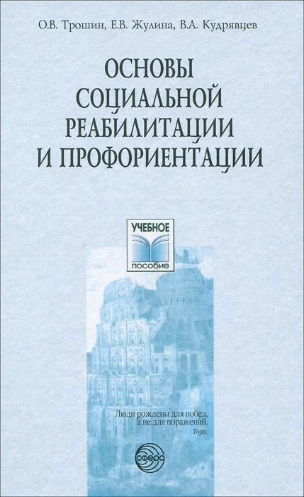 Основы социальной реабилитации и профориентации. Учебное пособие