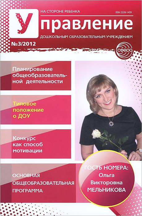 Управление дошкольным образовательным учреждением, №3, 2012