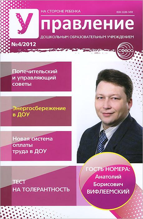 Управление дошкольным образовательным учреждением, №4, 2012