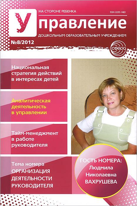 Управление дошкольным образовательным учреждением, №8, 2012 полуприцеп маз 975800 3010 2012 г в